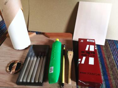 木版画の初心者は一体何から初めたらいいのか?必要な道具・制作工程
