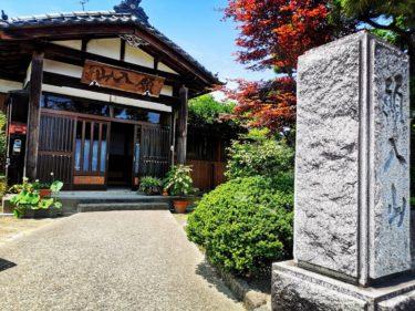 書家の弦巻松蔭が書いた山号額と門柱がある新発田の普門寺とは?